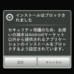 [Xperia_Report]Xperiaレビュー 第116回 提供元不明のアプリケーションを導入する