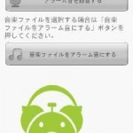 Android関係のニュース