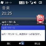 SPモードメールの問題点 WiFi問題を緩和してくれるアプリ #SC01B #T01B