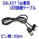 上海問屋からGalaxy Tab用充電ケーブル #galaxytabjp #sc01c