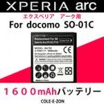 [Xperia_Report]第14回 Xperia arcに予備バッテリを準備しよう