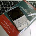 HTC ChaChaでデータ通信