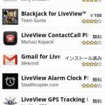 [Xperia_Report]LiveViewにGmailのプラグインを追加する