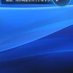 [Xperia_Report]ホーム画面下部に並んだショートカットを変更する