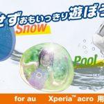 [Xperia_Report]Xperia acro用防水ケース