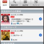 [Xperia_Report]Android向けのニコニコ生放送ページをarcで閲覧してみた