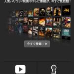 [Xperia_Report]動画サービスhuluを試してみた