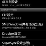 [Xperia_Report]Dropboxへの自動アップロードをAiWiFiに変えてみました