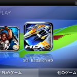 [Xperia_Report]ゲームで遊ぶ前の下準備