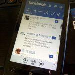 Lumia 710で学ぶWP7.5 その8 facebookアプリが凄いと噂なので試してみたら凄かった