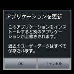 [Xperia_Report]Dropboxがベータテストをやっているようなので試してみました