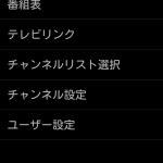 [Xperia_Report]Xperia acro HDのワンセグを使う