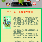 [Xperia_Report]アンドロイド生活便利アプリ情報☆地図・賃貸・家具・食品‥♪を入れてみた
