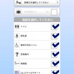 [Xperia_Report]JALで東京に行くときはJAL AiRportナビ
