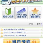 [Xperia_Report]高速バスを使うなら 高速バスで行こうを使うと便利