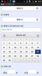 screenshot_2012-04-21_0217_1