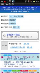 screenshot_2012-04-21_0218