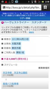 screenshot_2012-04-21_0218_1