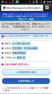 screenshot_2012-04-21_0219
