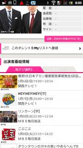 screenshot_2012-05-06_0800