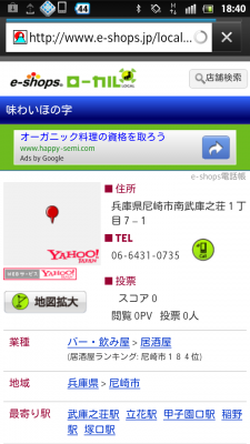 screenshot_2012-06-19_1840