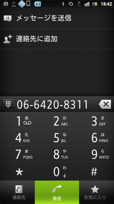 screenshot_2012-06-19_1842_1