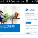 とりあえずの第一印象は行儀悪いなおい だった(仕組み的な話ではなく)「Microsoft、新生「Outlook.com」を発表 ソーシャル機能搭載でGmailに対抗」