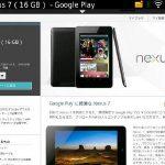 Nexus 7(16 GB)が Google Playで19800円で買える