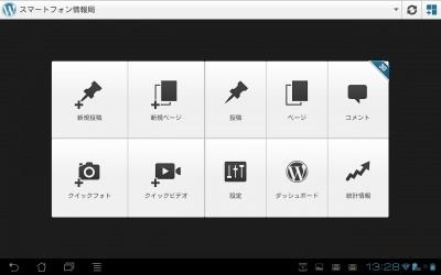 Screenshot_2012-12-31-13-28-44