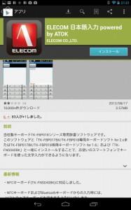 wpid-Screenshot_2013-03-25-21-01-11.png