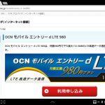 OCNの毎日30Mまで高速回線SIMをさっそく申し込んでみた
