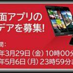 NTTドコモ主催「MEDIAS W 2画面アプリコンテスト」の規約が思いの外鬼畜な内容