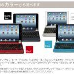 持ち運ぶタブレットはiPad miniでもいいかなという気になってきています