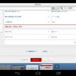 Sleipnir for Androidでモバイルで表示されるサイトをPC向け固定にする