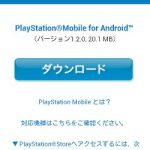 [Xperia_Report]Xperia AでPlay Station mobile for Androidを使ってみた