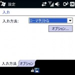 MS-IME辞書への単語一括登録方法    by Arie