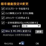 SC-01Bの日本語入力システム&ユーザー辞書について   by Arie