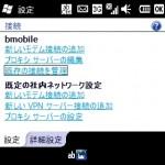 b-mobileでプロキシ設定 by mobachiki