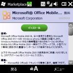 Office2010出ました