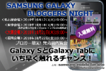 Galaxy_BloogerEvent_osaka.png
