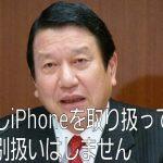 [News]やけに安いドコモ版iPhone 5s/5cのえげつない罠、本体価格が9万円半ばで中途解約は困難に(BUZZAP!) – IT – livedoor ニュース