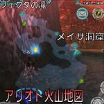 STELLACEPT online MAP情報及び敵情報 アリオト火山