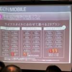 [News]イオンがNTTドコモ回線MVNO事業に参入。音声付きでも解約金と2年縛りなし、月50GBなど29種のプランを用意