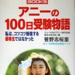 [News]悪質な印象操作:「保育園落ちた 日本死ね!」匿名だから相手にしない?安倍首相答弁にネット炎上
